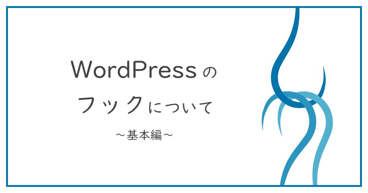 WordPressのフックについて ~基本編~